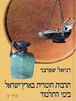 Material Culture in Eretz Israel during the Talmudic Period Vol. II (Hebrew)