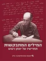 Needed Words: The Lexical Innovations of Yonatan Ratosh (Hebrew)