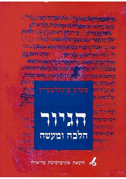 Proselytism: Halakhah and Practice (Hebrew)