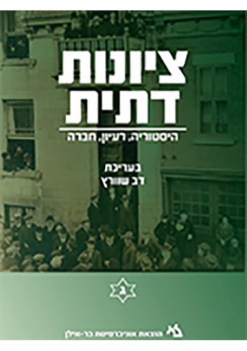 Religious Zionism 3(Hebrew)