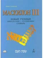 Maskilon Russian/Hebrew Volume 3