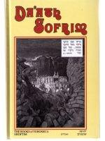 Da'ath Sofrim Joshua - Judges