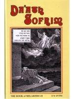 Da'ath Sofrim Kings I-II