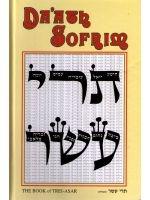 Da'ath Sofrim Twelve Prophets