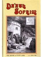 Da'ath Sofrim Iyov (Job)