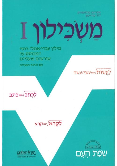 Maskilon Hebrew-English-Russian Volume 1