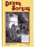 Da'ath Sofrim Daniel - Ezra - Nehemiah