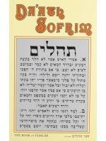 Da'ath Sofrim Tehillim (Psalms)