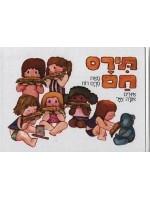 Hot Corn (Hebrew)