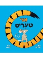 I am a Tiger (Hebrew)