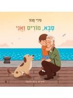 Me and Grandpa Morris (Hebrew)