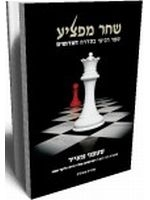 Breaking Dawn Twilight Saga Book 4 (Hebrew)