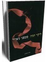 Eclipse Twilight Saga Book 3 (Hebrew)