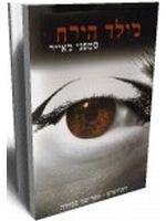 New Moon Twilight Saga Book 2 (Hebrew)