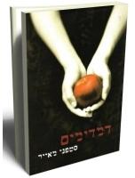 Twilight Saga Book 1(Hebrew)