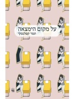 Her Whereabouts  (Hebrew)