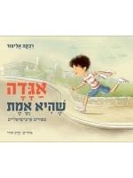 True Legend (Hebrew)