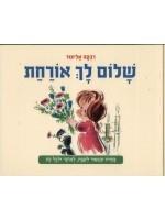 Hello Dear Friend (Hebrew)
