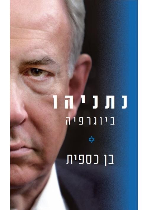 The Netanyahu Years (Hebrew)