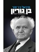 Ben Gurion (Hebrew)