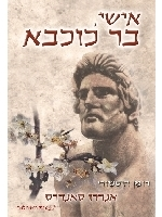 My Husband Bar Kokhba (Hebrew)