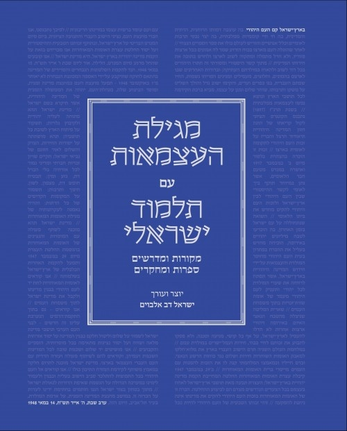 The Declaration of Independance with an Israeli Talmudic CommentaryIsrael's Declaration of Independence - Talmudic Analysis and Commentary (Hebrew)