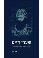 Shaarey Chayim (Hebrew)