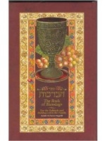 The Book of Blessings For the Sabbath and Holidays Hebrew - English Bordeau Medium Size