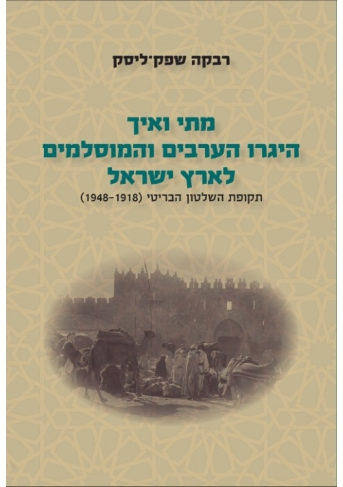 When and How did the Arabs and Muslims Immigrate to the Land of Israel?  Part 2 1914-1948 (Hebrew)