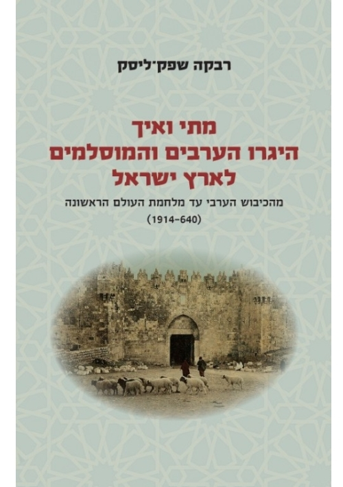 When and How did the Arabs and Muslims Immigrate to the Land of Israel? Part 1 640-1914 (Hebrew)