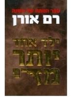 One Kid Too Many (Hebrew)