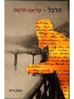 Theodor Herzl: A New Reading (Hebrew)