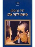 Someone to Run With (Hebrew) Winner Saprir Prize 2001