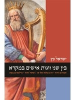 Between Pairs of Biblical Figures (Hebrew)