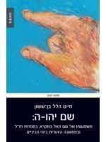 YHWH (Hebrew)