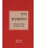 The Way of Lovers (Hebrew)