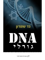 Fateful DNA (Hebrew)