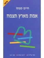 Allepo Tales (Hebrew)