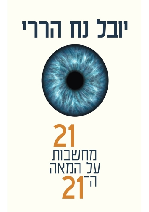 21 Lessons for the 21st Century (Hebrew)