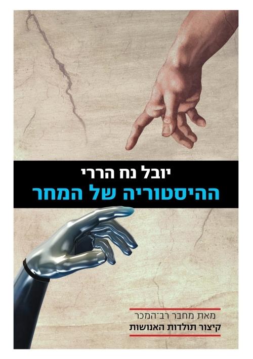 Homo Deus: A Brief History of Tomorrow (Hebrew)