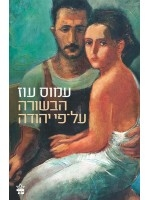 Judas (Hebrew)  Winner 2015 International Literature Award - Internationaler Literaturpreis – Haus der Kulturen der Welt