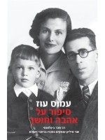 A Tale of Love and Darkness (Hebrew) named one of the ten most important books since the creation of the State of Israel by The Institute for the Translation of Hebrew Literature. 2012