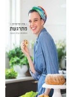 Mitrageshet Cookbook (Hebrew)