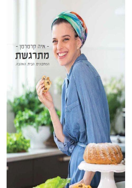 Mitrageshet Cookbook (Hebrew)