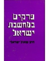 Chapters in Jewish Philosophy (Hebrew)