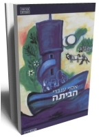 Home (Hebrew)