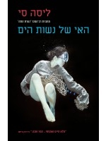 The Island Of Sea Woman (Hebrew)