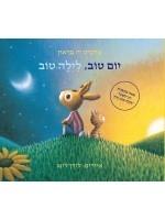 Good Day, Good Night (Hebrew)