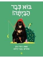 Come Home Already (Hebrew)