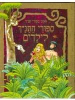 200 Bible Stories For Kids (Hebrew)